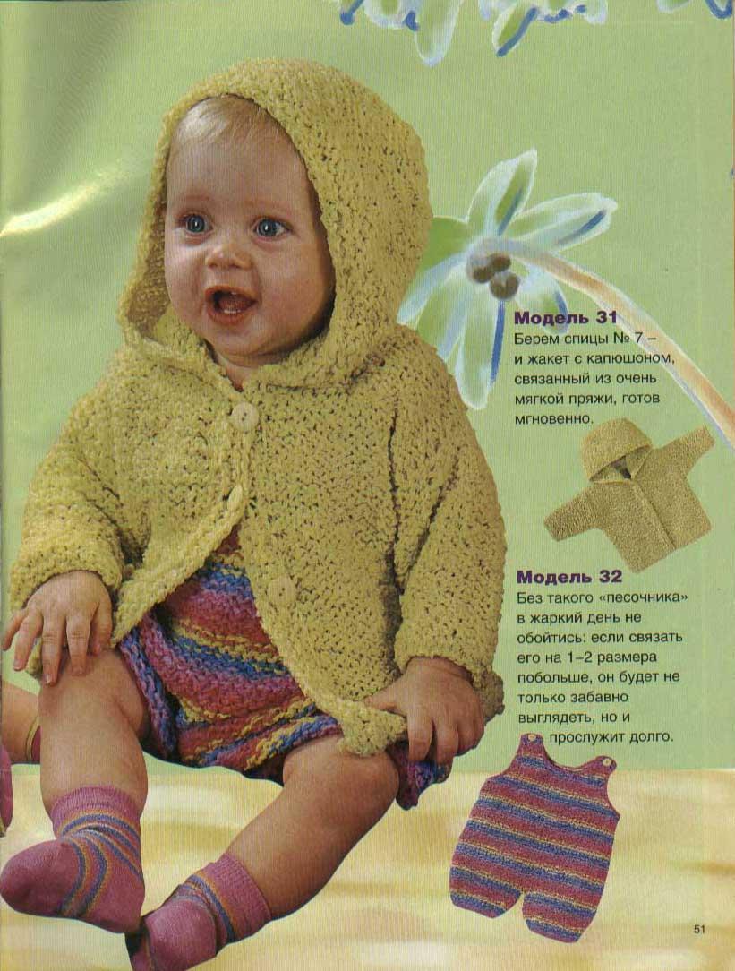 Вязание спицами для детей с 5 лет 46